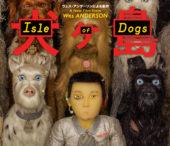 L'isola dei cani – Isle of Dogs
